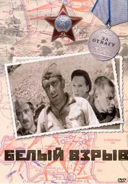 Белый взрыв (1970)