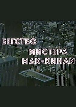 Бегство мистера Мак-Кинли (1975)
