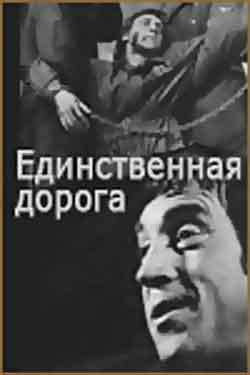Единственная дорога (1976)