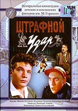 Штрафной удар (1963)