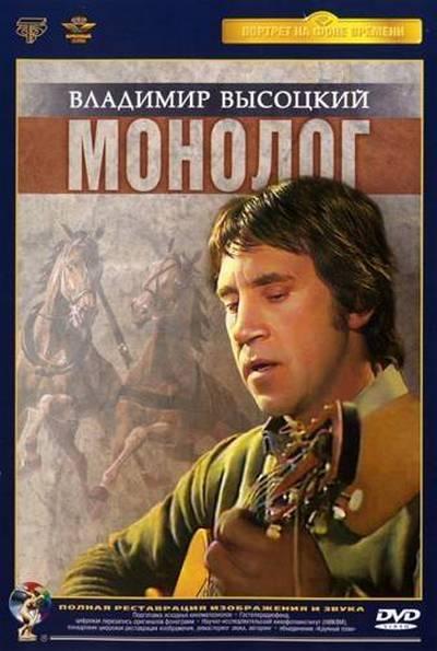 Владимир Высоцкий. Монолог (1980)