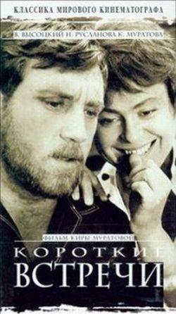 Короткие встречи (1967)